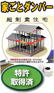 超制震住宅|家ごとダンパー